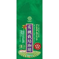 三本コーヒー 有機栽培珈琲 プレミアムブレンド(400g)