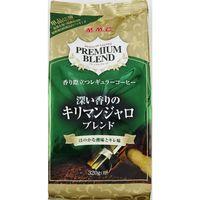 三本コーヒー プレミアムブレンド 深い香りのキリマンジャロブレンド 320g