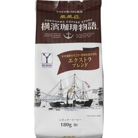 三本コーヒー 横濱珈琲物語 エクストラブレンド 180g