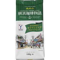 横濱珈琲物語 キリマンジャロブレンド 180g