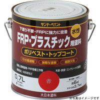 サンデーペイント 水性FRP・プラスチック用塗料 若草 700ml #266944(直送品)