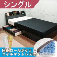 友澤木工 デザインベッド(棚 照明 コンセント 引き出し付) シングル 圧縮ロールポケットコイルマットレス付 ブラック 1台 (直送品)
