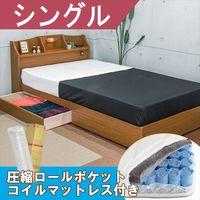 友澤木工 デザインベッド(棚 照明 コンセント 引き出し付) シングル 圧縮ロールポケットコイルマットレス付 ブラウン 1台 (直送品)