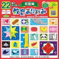 ショウワグリム 22種の折り図つき教育おりがみ 初級編 231243 5セット (直送品)