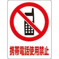 日本緑十字社 透明ステッカー 携帯電話使用禁止 TM-3M 1セット 23-5551-02(直送品)