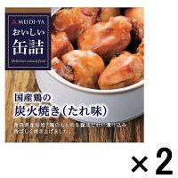 【アウトレット】明治屋 おいしい缶詰 国産鶏の炭火焼き(たれ味) 1セット(70g×2缶)