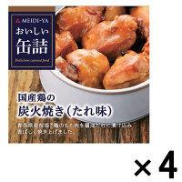 【アウトレット】明治屋 おいしい缶詰 国産鶏の炭火焼き(たれ味) 1セット(70g×4缶)