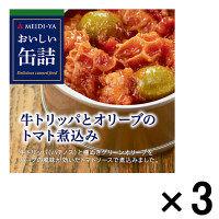 【アウトレット】明治屋 おいしい缶詰 牛トリッパとオリーブのトマト煮込み 1セット(90g×3缶)