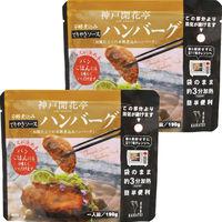 開花亭 煮込みハンバーグ テリヤキソース 190g 1セット(2個) レンジ対応