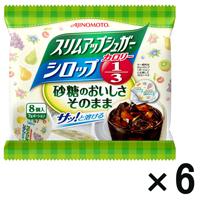 【アウトレット】味の素 スリムアップシュガー シロップポーション 1セット(8個×2袋)