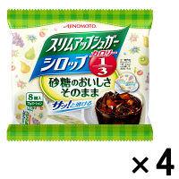 【アウトレット】味の素 スリムアップシュガー シロップポーション 1セット(8個×4袋)