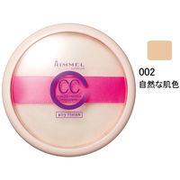 RIMMEL(リンメル) CCパウダー エアリーフィニッシュプレストハイカバー 002(自然な肌色) SPF20・PA++