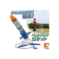 タカギ ペットボトルロケット製作キットII A400(直送品)