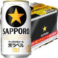 サッポロ 生ビール黒ラベル ミニノート付 350ml6缶パック