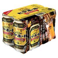 サッポロ 銀座ライオンスペシャル 350ml 6缶