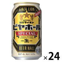 サッポロ 銀座ライオンスペシャル 350ml 24缶
