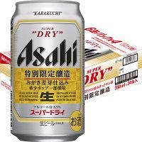 アサヒ スーパードライ みがき麦芽仕込み 350ml 24缶