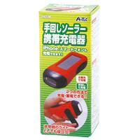 アーテック 手回しソーラー携帯充電器 74261 (直送品)