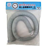 流し台ネジ式排水ホース VPH-40WN1 十川産業 (直送品)