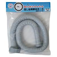 流し台ネジ式排水ホース VPH-50WN1 十川産業 (直送品)