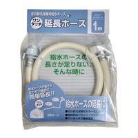 全自動洗濯機用延長ホース VPS-E01 十川産業 (直送品)
