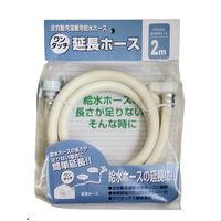 全自動洗濯機用延長ホース VPS-E02 十川産業 (直送品)