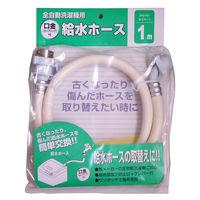 全自動洗濯機用給水ホース VPS-K01 十川産業 (直送品)