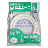 全自動洗濯機用給水ホース VPS-K02 十川産業 (直送品)