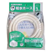 全自動洗濯機用給水ホース VPS-K03 十川産業 (直送品)