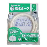 全自動洗濯機用給水ホース VPS-K1.5 十川産業 (直送品)
