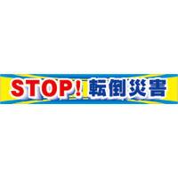つくし工房 横幕 STOP転倒災害 CP-1 (直送品)