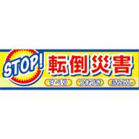 つくし工房 横幕 STOP転倒災害 CP-2 (直送品)