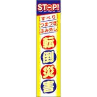 つくし工房 たれ幕 STOP転倒災害 CP-4 (直送品)