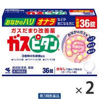 【第3類医薬品】ガスピタンa 36錠×2箱 小林製薬