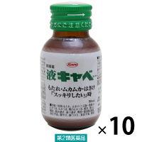 【第2類医薬品】液キャベコーワ 50ml×10本 興和