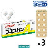 【第2類医薬品】ブスコパンA錠 20錠×3箱 エスエス製薬★控除★