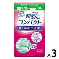 ナプキン 長時間も安心用 ポイズパッド 超スリム 1セット(16枚入×3個) 日本製紙クレシア