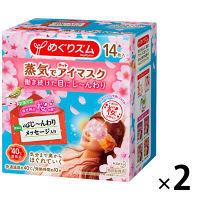 めぐりズム蒸気でホットアイマスク桜 2箱
