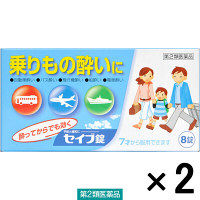 【第2類医薬品】セイブ錠 8錠 2箱セット 小林薬品工業