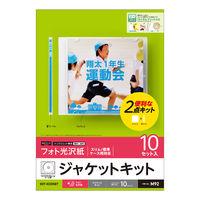 ELECOM メディアケース用ジャケットキット/カード/背ラベル/光沢紙 EDT-KCDISET 1袋(10セット入り) (直送品)