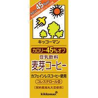 キッコーマン飲料 カロリー45%オフ 豆乳飲料麦芽コーヒー 200ml 1箱(18本入)