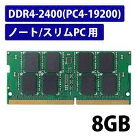 RoHS対応DDR4メモリモジュール EW2400-N8G/RO 1個(直送品)
