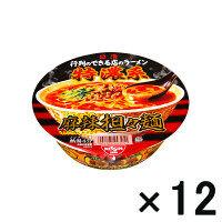 日清 行列のできる店のラーメン麻辣担々麺