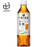 キリンビバレッジ 午後の紅茶 おいしい無糖 500ml 1セット(48本)