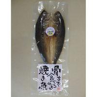 骨まで食べられる焼き魚真ほっけ 1個