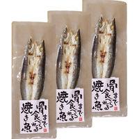 骨まで食べられる焼き魚かます 3個