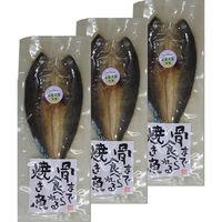 骨まで食べられる焼き魚真ほっけ 3個