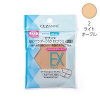 CEZANNE(セザンヌ) UVファンデーションEXプラス EX2ライトオークル 詰替え セザンヌ化粧品