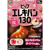 ピップ エレキバン130 桜デザイン