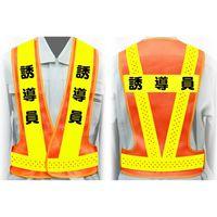 グリーンクロス 職務名入り安全ベスト LLサイズ VG-LL1 誘導員 1125000301 1着(直送品)